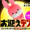 お迎えデス。(テレビドラマ)あらすじやキャスト。福士蒼汰×土屋太鳳のコメディ