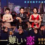 世界一難しい恋。ドラマ第1話のあらすじ・感想・ネタバレ。大野智、波瑠。