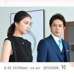 せいせいするほど、愛してる・第6話。あらすじ、ネタバレ。感想。武井咲と滝沢秀明に対して、妻が驚きの行動に?