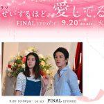 せいせいするほど、愛してる・最終回・第10話。ネタバレ、あらすじ。感想。武井咲さんと滝沢秀明さんは、どうなる?