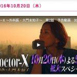 ドクターX 外科医・大門未知子・2016年10月第4弾・第2話。ネタバレ、あらすじ。感想。視聴率。キャスト。米倉涼子さん、今回は手術を失敗!?