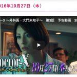 ドクターX 外科医・大門未知子・2016年10月第4弾・第3話。ネタバレ、あらすじ。感想。キャスト。米倉涼子さん、過去の医療ミスに対処する?