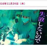 ドクターX 外科医・大門未知子・2016年10月第4弾・第7話。ネタバレ、あらすじ。感想。キャスト。米倉涼子さん、耳を聞こえないピアニストの手術をする?