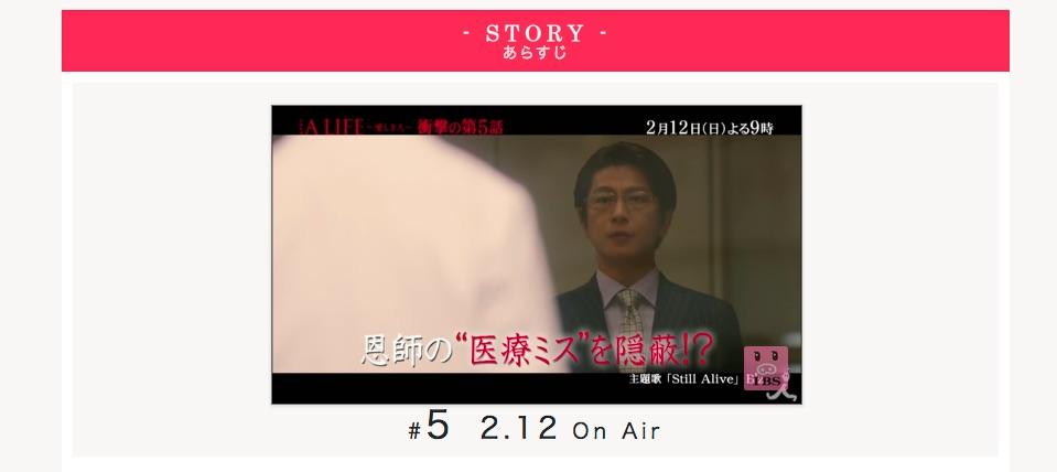 A LIFE 5話