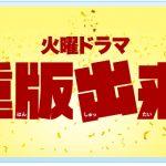 重版出来!(テレビドラマ)あらすじやキャスト。黒木 華、オダギリジョーのコミック雑誌編集部の群像劇