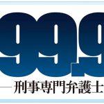 99.9ー刑事専門弁護士(テレビドラマ)あらすじやキャスト。松本潤、香川照之、榮倉奈々の弁護士ドラマ