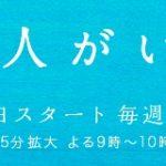 好きな人がいること(月9ドラマ)あらすじやキャスト。桐谷美玲とイケメン3兄弟の4角関係?