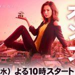 家売るオンナ・ドラマ。あらすじやキャスト。北川景子さんが家を売る不動産屋さんに