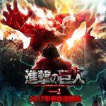 「進撃の巨人」アニメ 2期・Season2。2017年春に開始