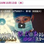 ドクターX 外科医・大門未知子・2016年10月第4弾・第1話。ネタバレ、あらすじ。感想。米倉涼子さんが天才外科医として再び活躍する