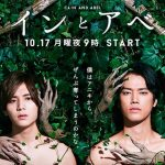 カインとアベル。月9。カイアベ。第1話のあらすじ、ネタバレ、感想。山田涼介と桐谷健太の兄弟の物語