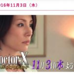 ドクターX 第4話。外科医・大門未知子・2016年10月第4弾。ネタバレ、あらすじ。感想。キャスト。米倉涼子さん、美人姉妹をW手術する?