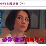 ドクターX 外科医・大門未知子・2016年10月第4弾・第10話。ネタバレ、あらすじ。感想。キャスト。米倉涼子さん、母体・胎児同時手術をする?