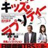 「仰げば尊し」第6話。感想、あらすじ、ネタバレ。木藤良は、留学するのか?