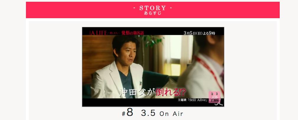 A LIFE(アライフ)8話