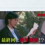 就活家族・最終回・9話。ネタバレ、あらすじ、感想。キャスト、視聴率は?富川洋輔が水希と離婚してしまうのか?