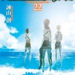 『進撃の巨人』22巻のネタバレ・あらすじ・感想など