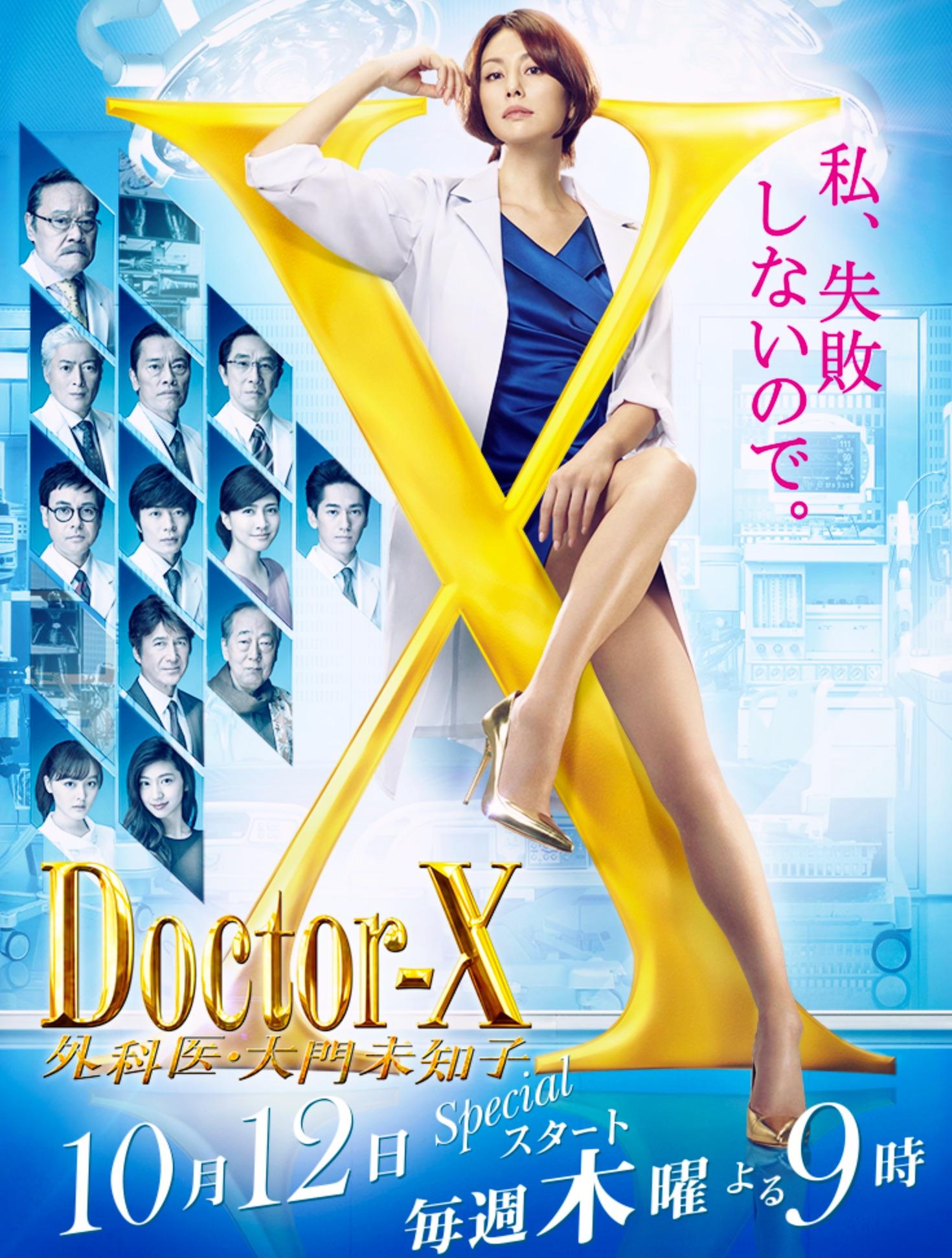 ドクターX。第5シリーズ