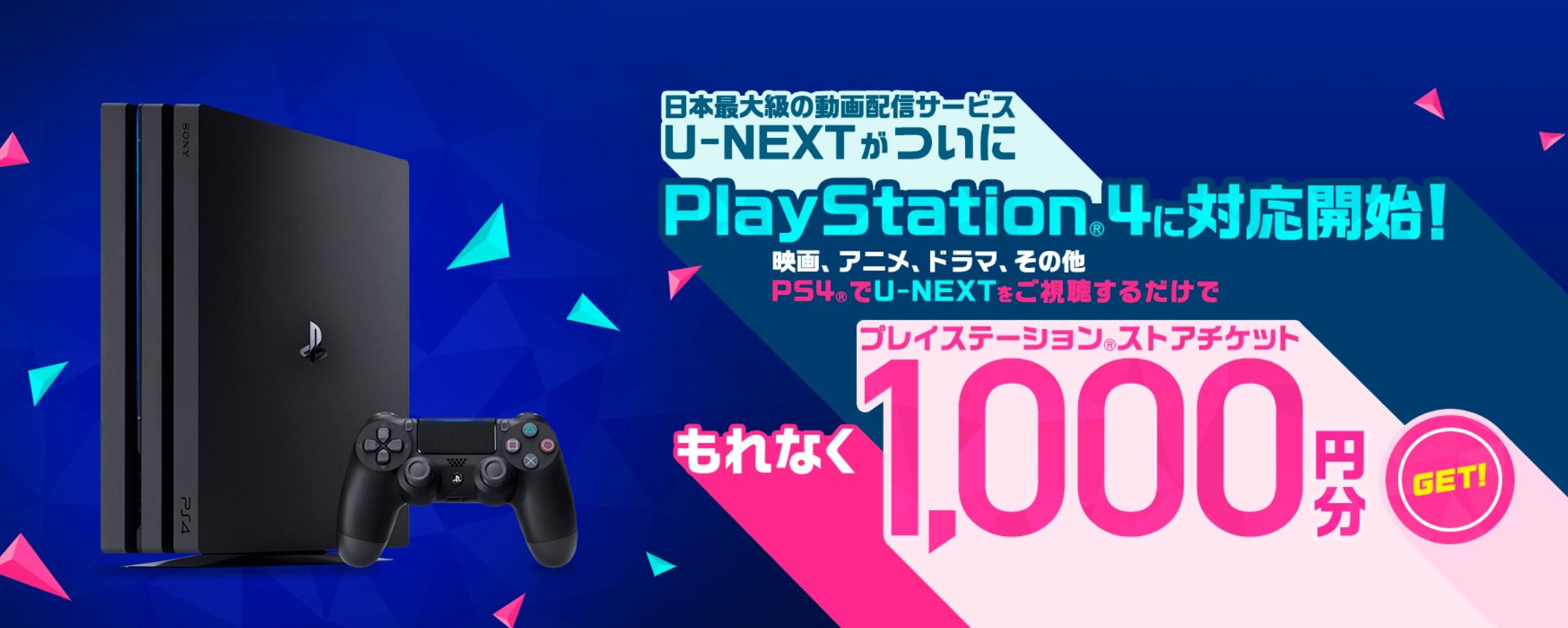U-NEXT-PS4キャンペーン