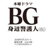 BG・身辺警護人。木村拓哉さん主演。井上由美子さん脚本のドラマが2018年1月スタート。木曜夜9時テレビ朝日