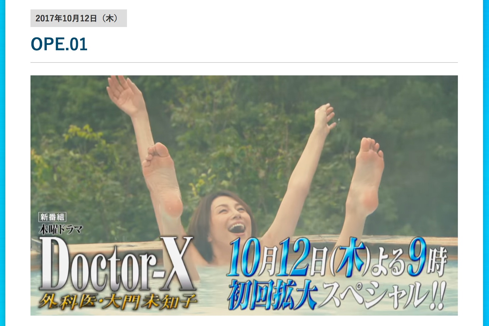 ドクターX・1話