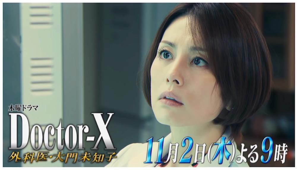 ドクターX・4話