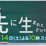 先に生まれただけの僕、1話。先僕、ネタバレ、あらすじ。櫻井翔さんが高校の校長先生になる。感想。キャスト。視聴率