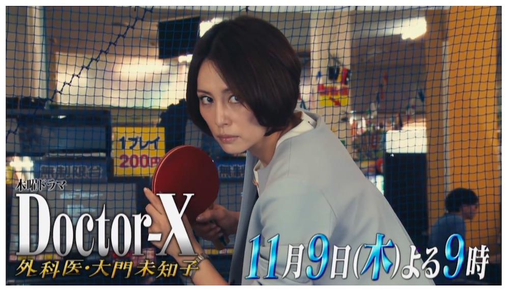 ドクターX・5話