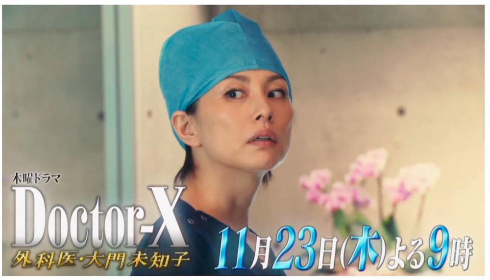 ドクターX5・7話