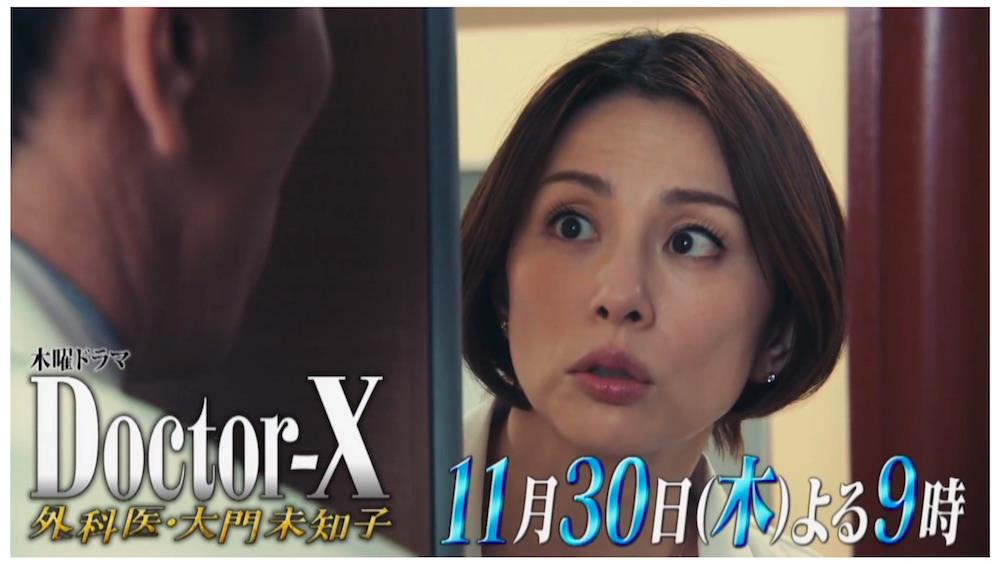 ドクターX5・8話