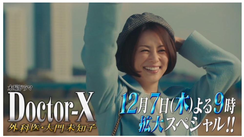 ドクターX・9話