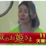監獄のお姫さま4話。動画、ネタバレ、あらすじ。江戸川しのぶの妊娠。板橋吾郎は自分の関与を認める?感想。キャスト。視聴率。見逃し配信。5話のあらすじ