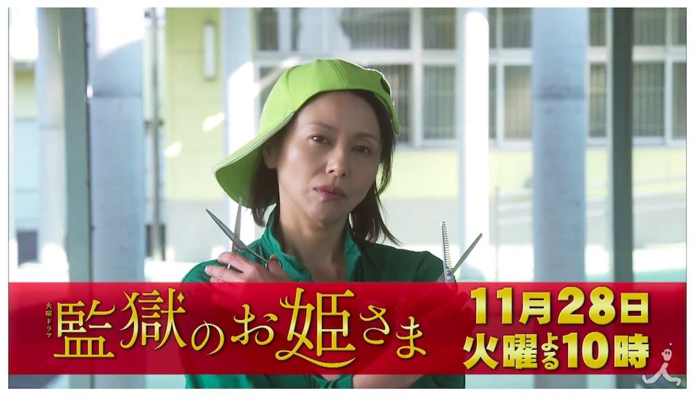 監獄のお姫さま・7話