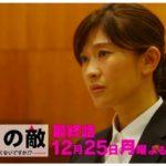 民衆の敵。最終回。動画。ネタバレ、あらすじ。感想。佐藤智子は市長を辞めさせられてしまうのか?キャスト。視聴率。見逃し配信動画