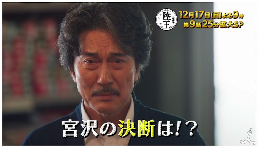 陸王・9話