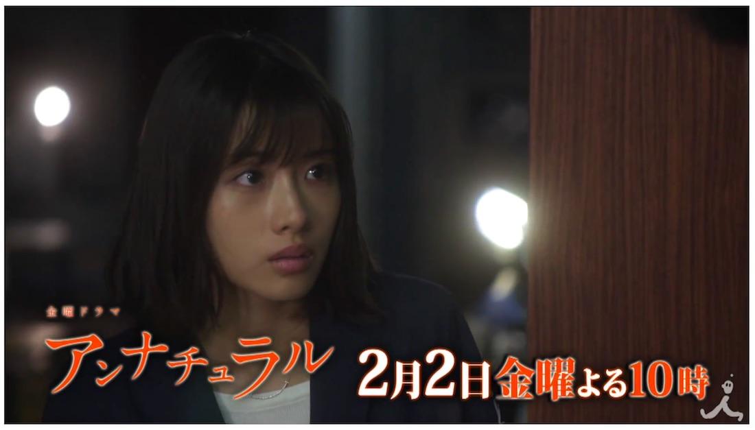アンナチュラル・4話