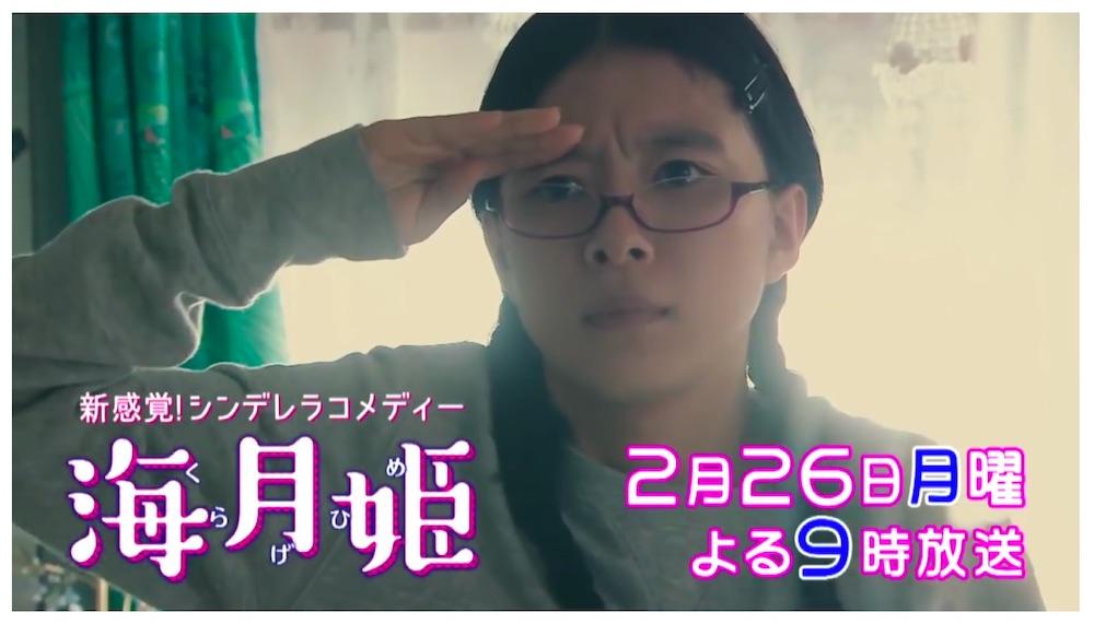 海月姫・7話