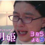 海月姫8話。ネタバレ、あらすじ。感想。月海はシンガポールに行ってしまう?キャスト。動画。視聴率。見逃し配信動画