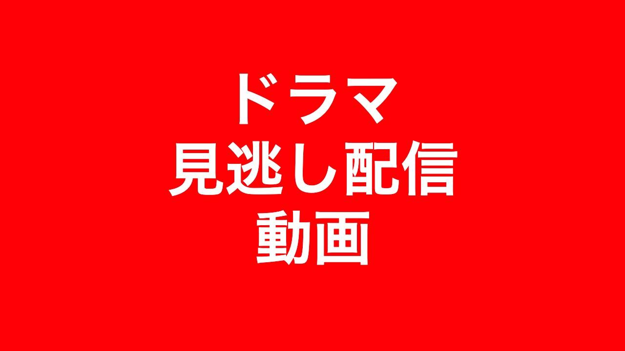 ドラマ見逃し配信動画