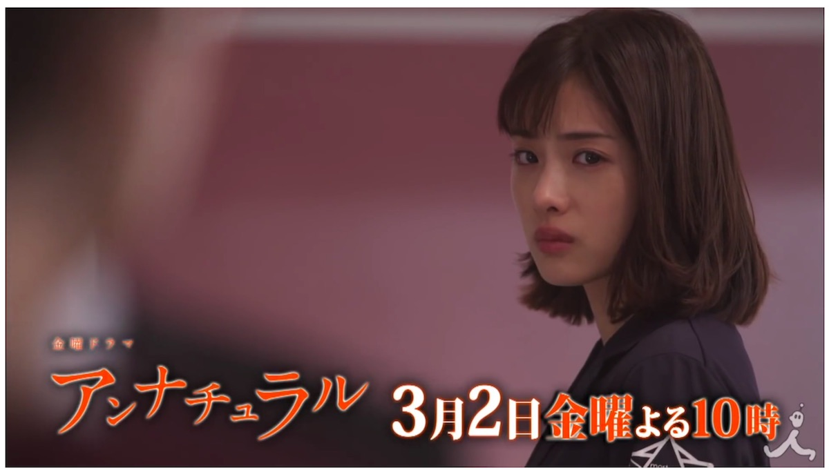 アンナチュラル・8話