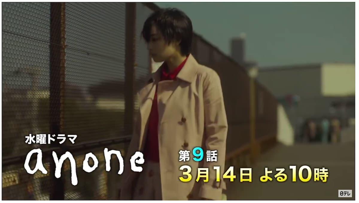 anone(あのね)9話