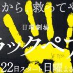 ブラックペアンが、2018年春ドラマとしてドラマ化。主演は嵐の二宮和也。2018年4月22日夜9時からスタート