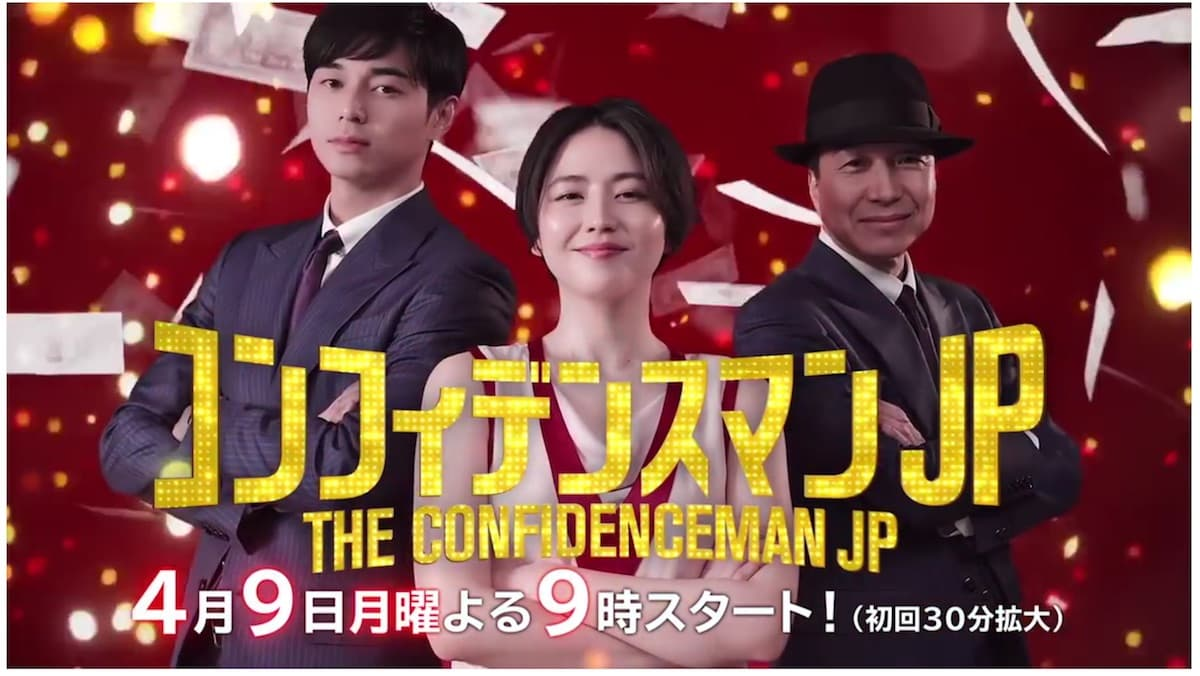 コンフィデンスマンJP・1話