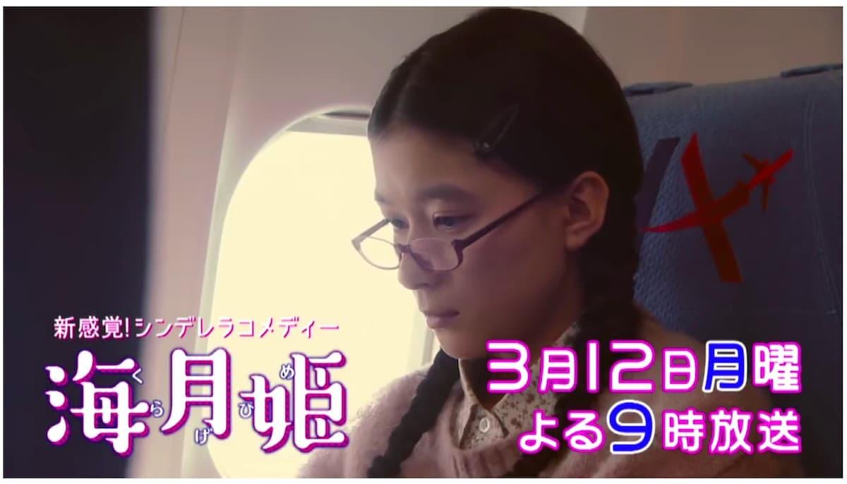 海月姫・9話