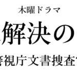 ドラマ、未解決の女。警視庁文書捜査官。波瑠さんと鈴木京香さんの刑事ドラマ。2018年4月19日(木)スタート