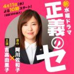 正義のセ。吉高由里子さん主演の検事のドラマ。2018年4月11日(水)スタート