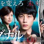 シグナル 長期未解決事件捜査班。2018年4月10日スタート。坂口健太郎さん主演の韓国ドラマのリメイク