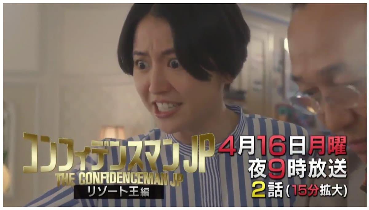 コンフィデンスマンJP・2話