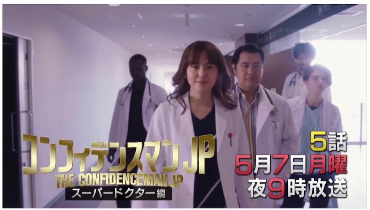 コンフィデンスマンJP・5話