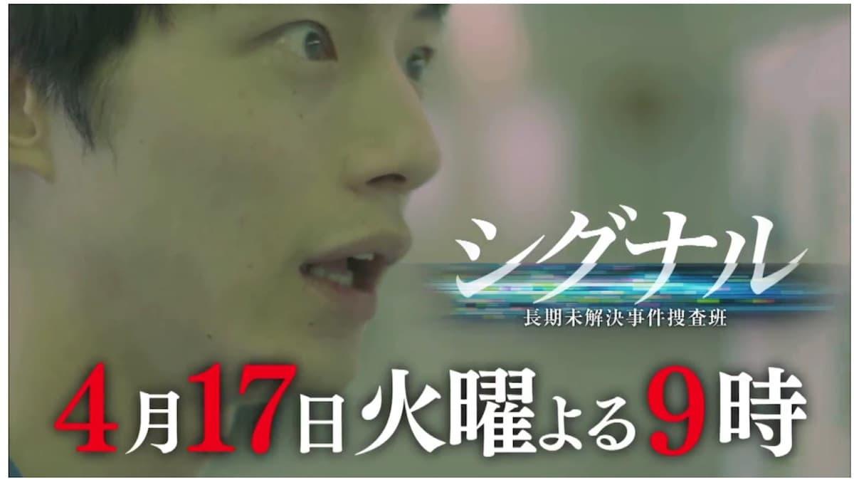 シグナル・2話